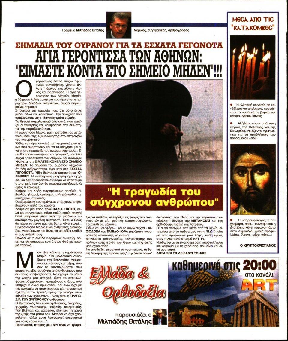 Οπισθόφυλλο Εφημερίδας - Ελεύθερη Ώρα - 2021-07-23
