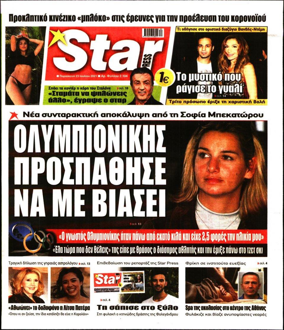 Πρωτοσέλιδο Εφημερίδας - STAR PRESS - 2021-07-23
