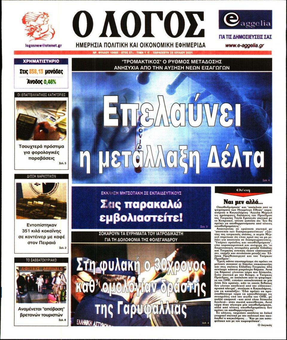 Πρωτοσέλιδο Εφημερίδας - Λόγος - 2021-07-23