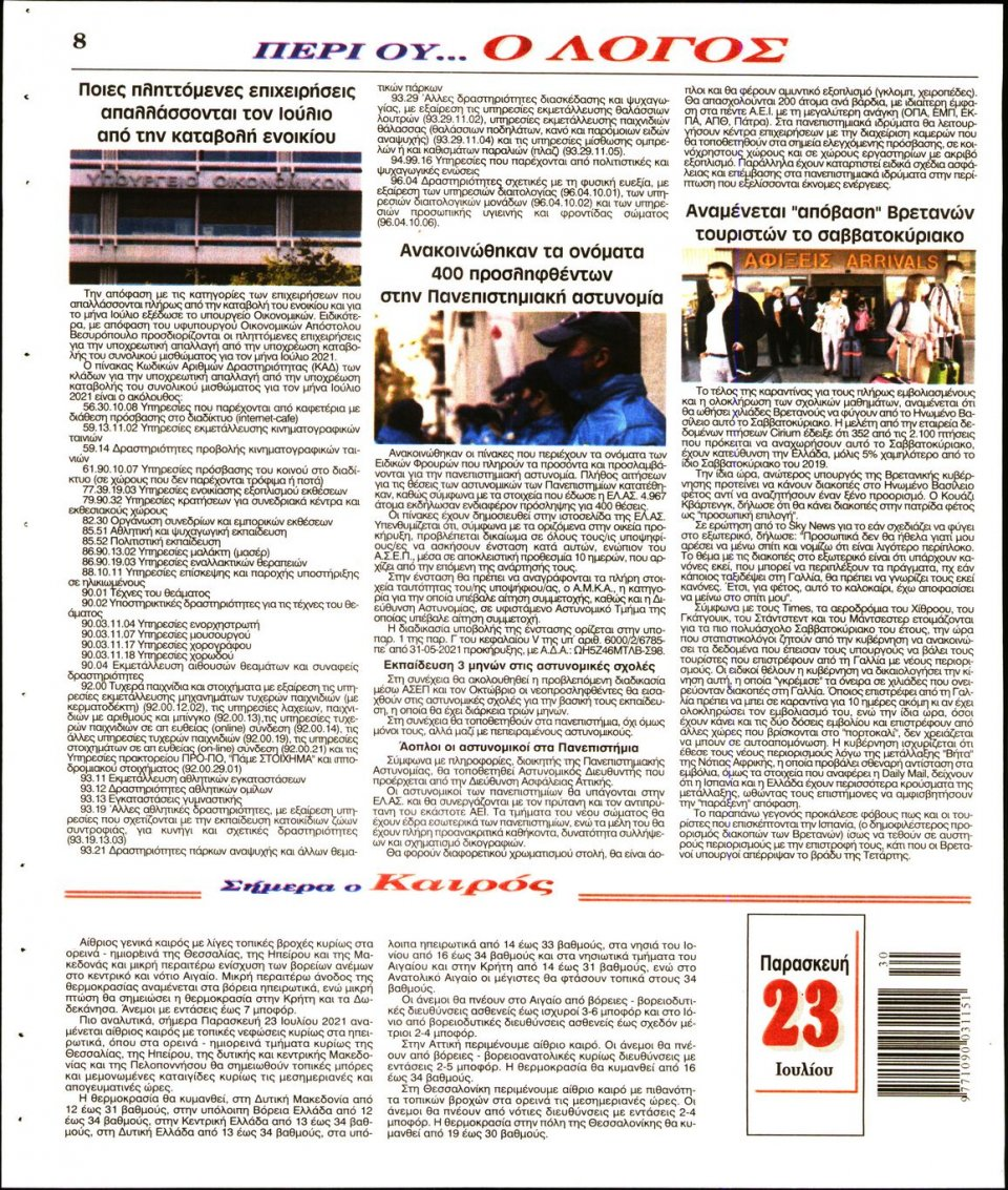 Οπισθόφυλλο Εφημερίδας - Λόγος - 2021-07-23