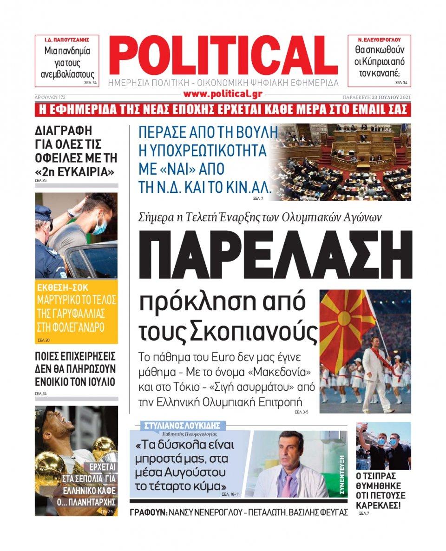 Πρωτοσέλιδο Εφημερίδας - POLITICAL - 2021-07-23