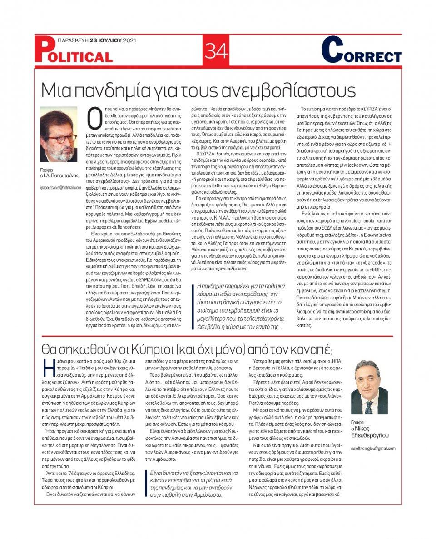 Οπισθόφυλλο Εφημερίδας - POLITICAL - 2021-07-23