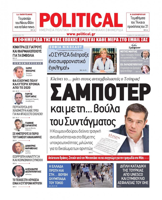 Πρωτοσέλιδο Εφημερίδας - POLITICAL - 2021-07-24