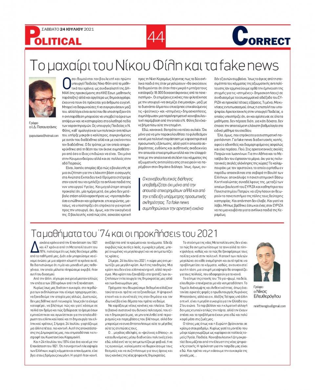 Οπισθόφυλλο Εφημερίδας - POLITICAL - 2021-07-24