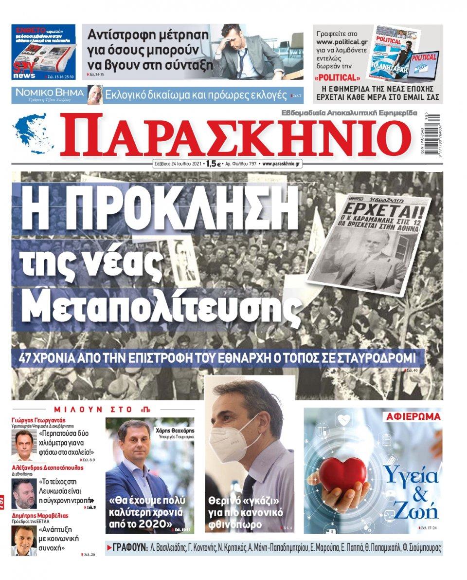 Πρωτοσέλιδο Εφημερίδας - ΤΟ ΠΑΡΑΣΚΗΝΙΟ - 2021-07-24