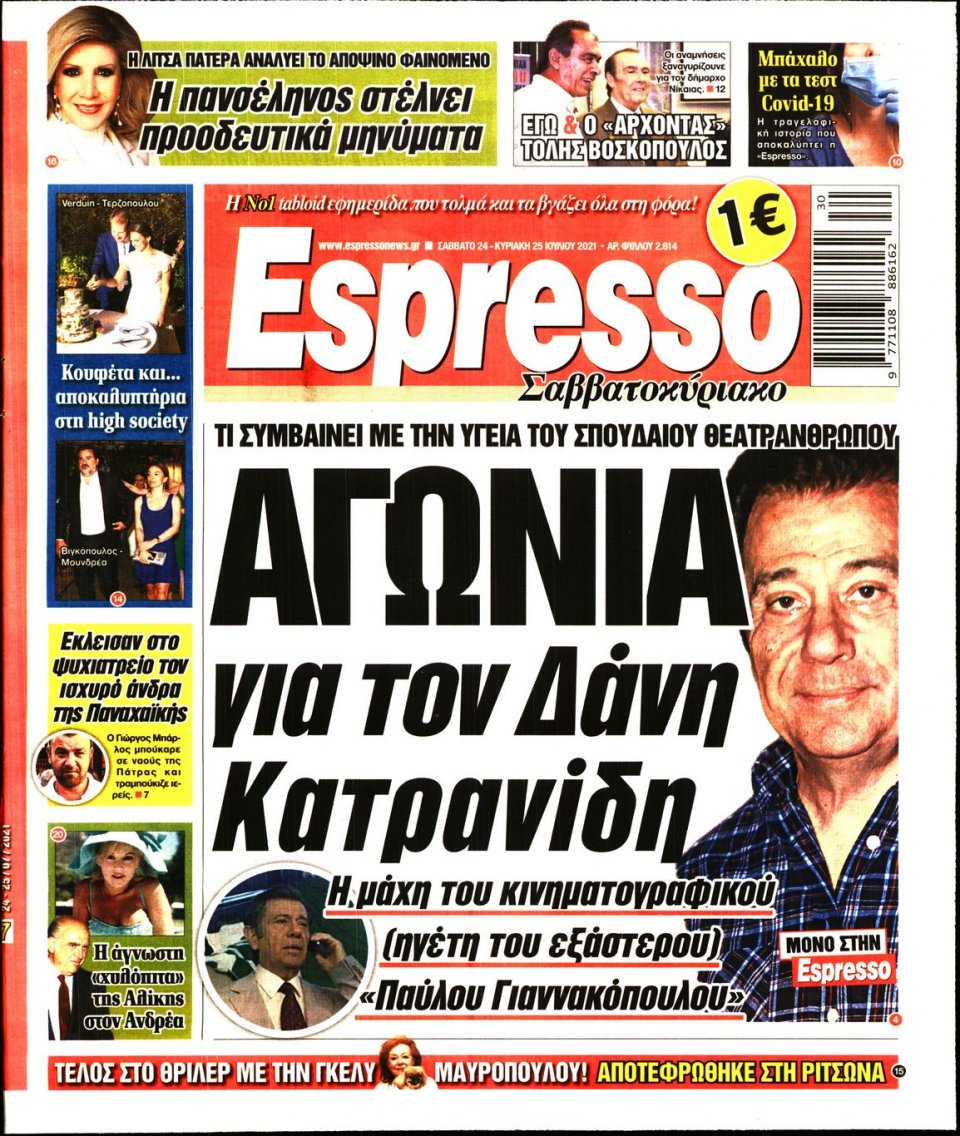 Πρωτοσέλιδο Εφημερίδας - Espresso - 2021-07-24