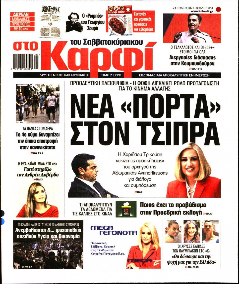 Πρωτοσέλιδο Εφημερίδας - ΚΑΡΦΙ - 2021-07-24