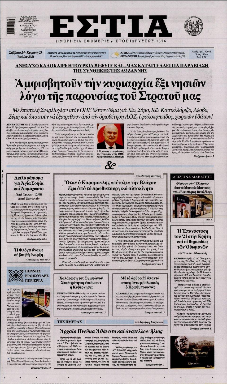 Πρωτοσέλιδο Εφημερίδας - Εστία - 2021-07-24