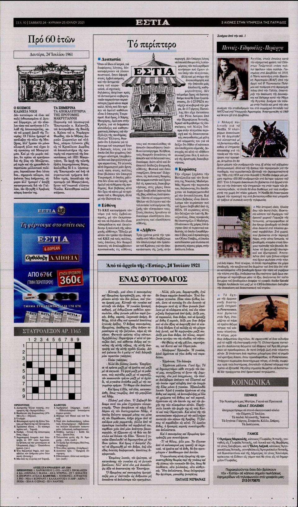 Οπισθόφυλλο Εφημερίδας - Εστία - 2021-07-24