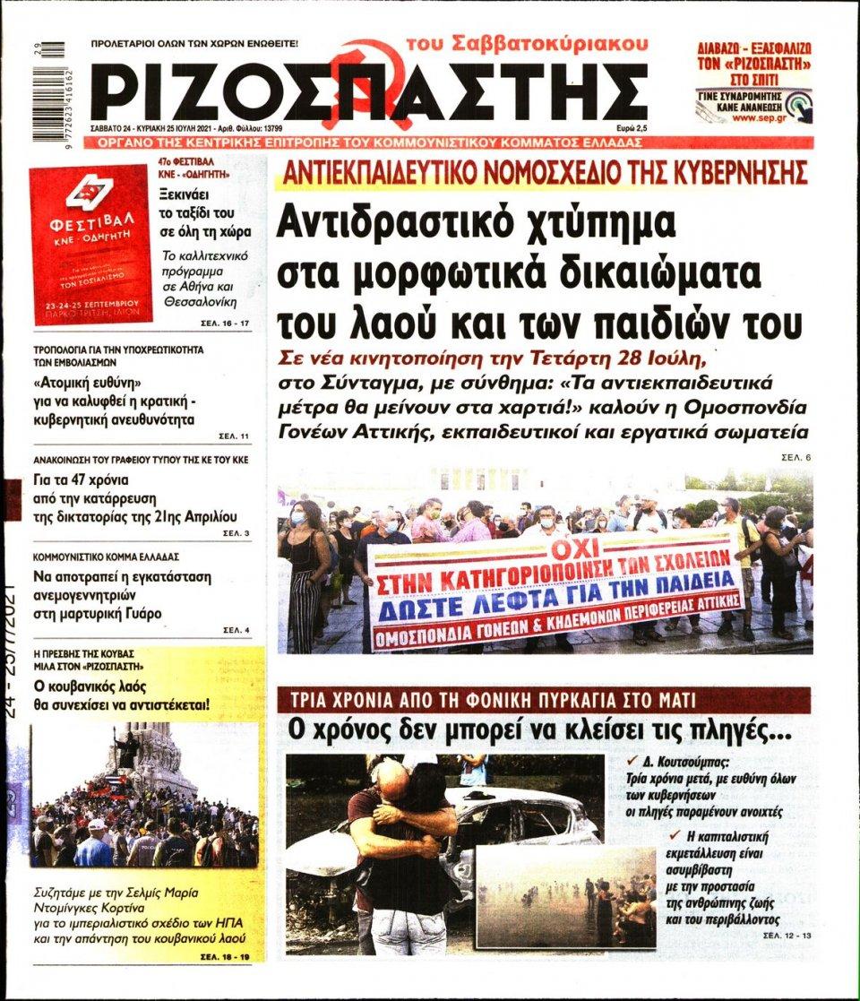 Πρωτοσέλιδο Εφημερίδας - Ριζοσπάστης - 2021-07-24