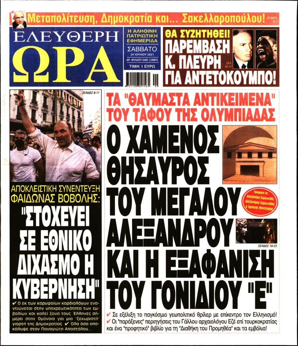 Πρωτοσέλιδο Εφημερίδας - Ελεύθερη Ώρα - 2021-07-24