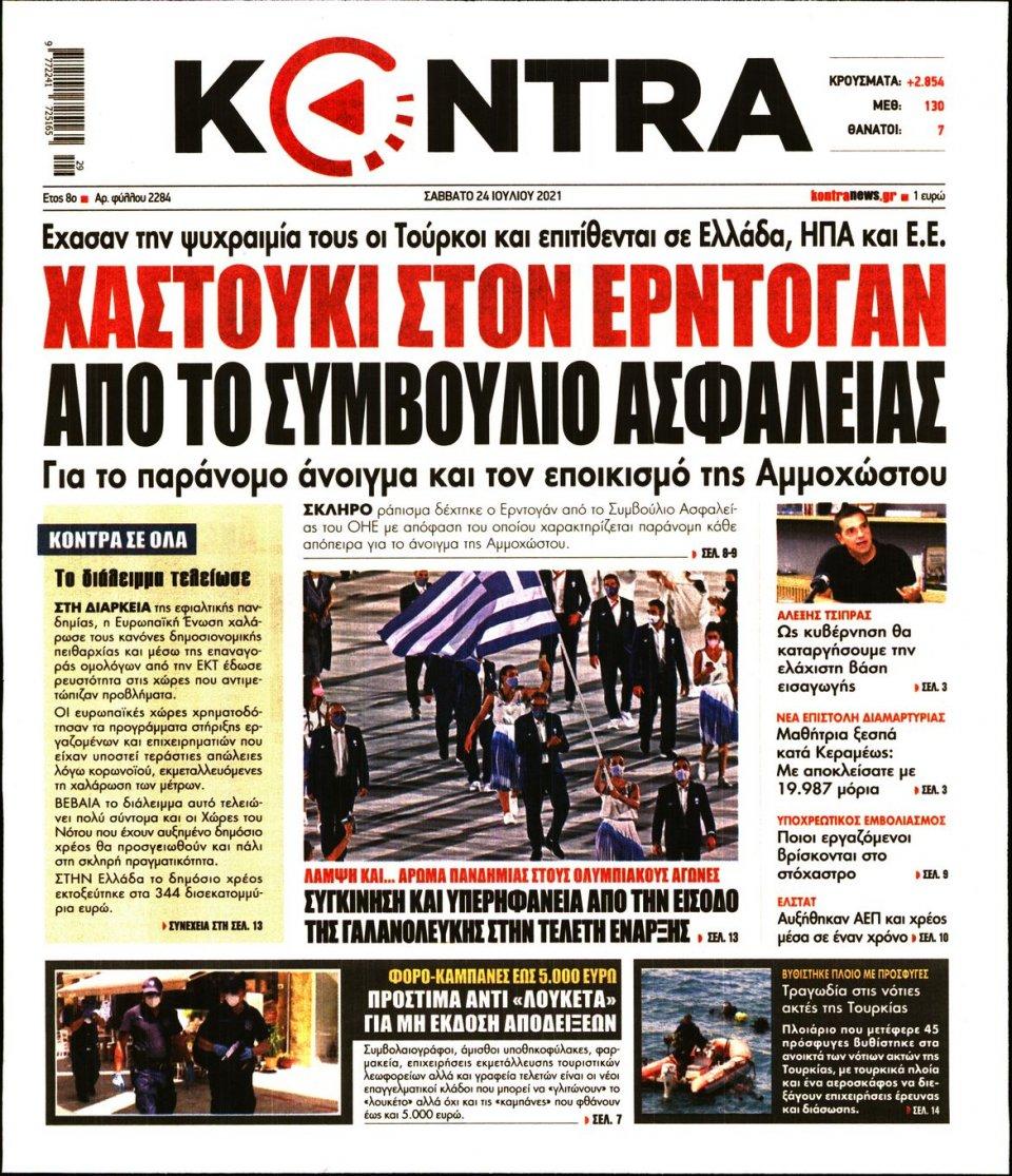 Πρωτοσέλιδο Εφημερίδας - KONTRA NEWS - 2021-07-24