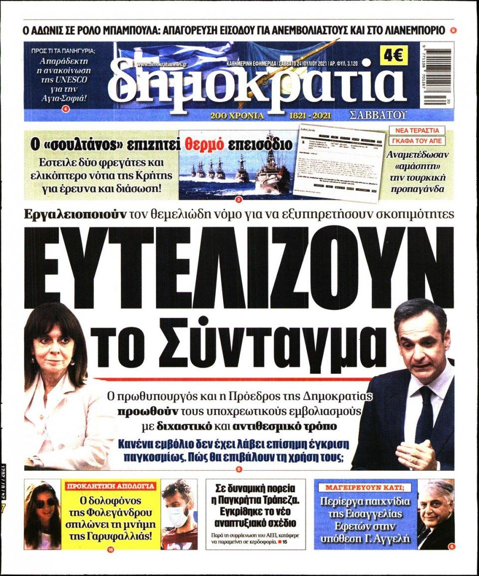 Πρωτοσέλιδο Εφημερίδας - ΔΗΜΟΚΡΑΤΙΑ - 2021-07-24