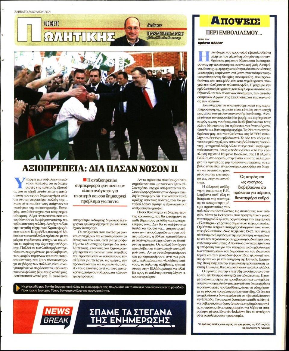 Οπισθόφυλλο Εφημερίδας - ΔΗΜΟΚΡΑΤΙΑ - 2021-07-24