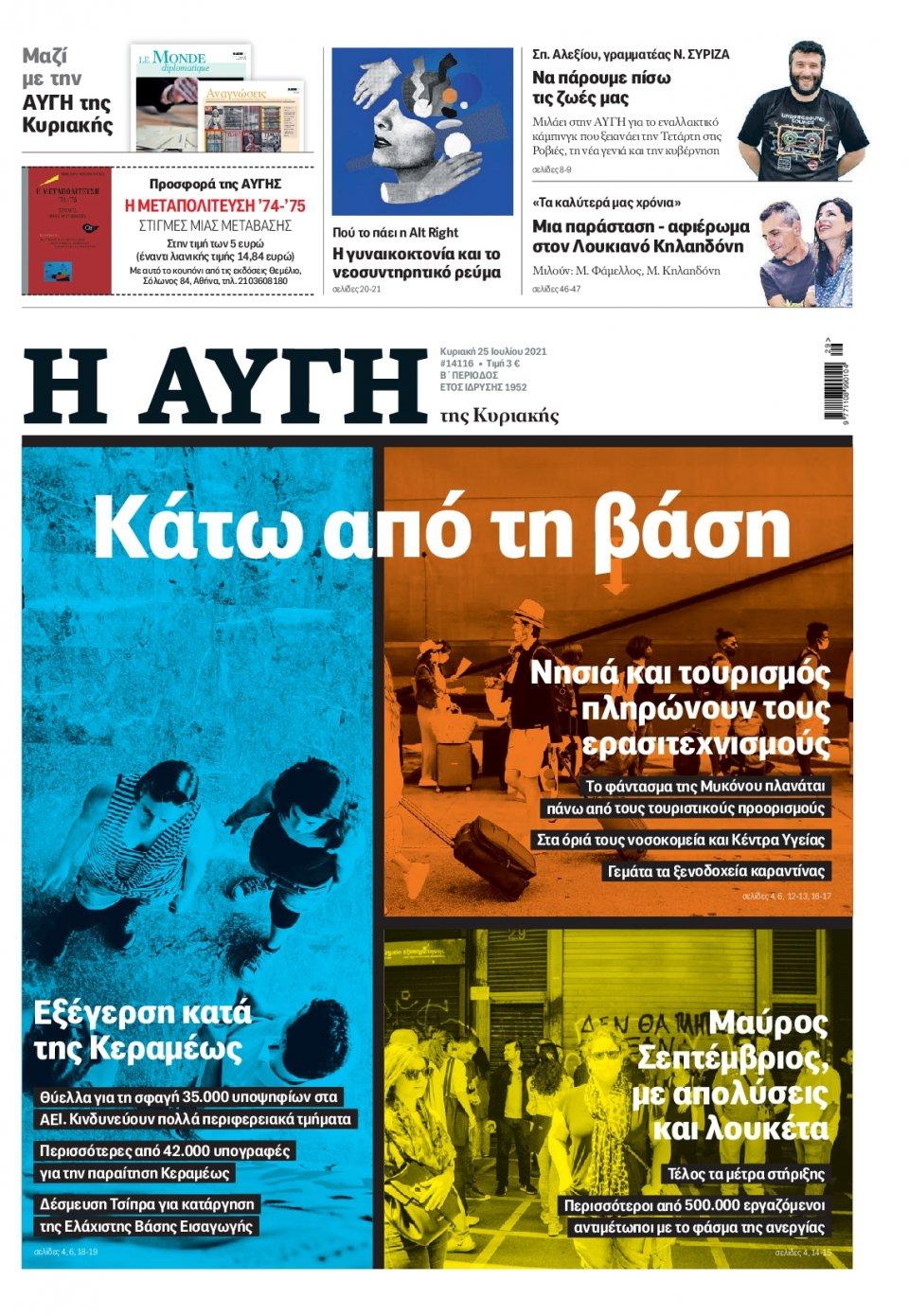 Πρωτοσέλιδο Εφημερίδας - Αυγή - 2021-07-25