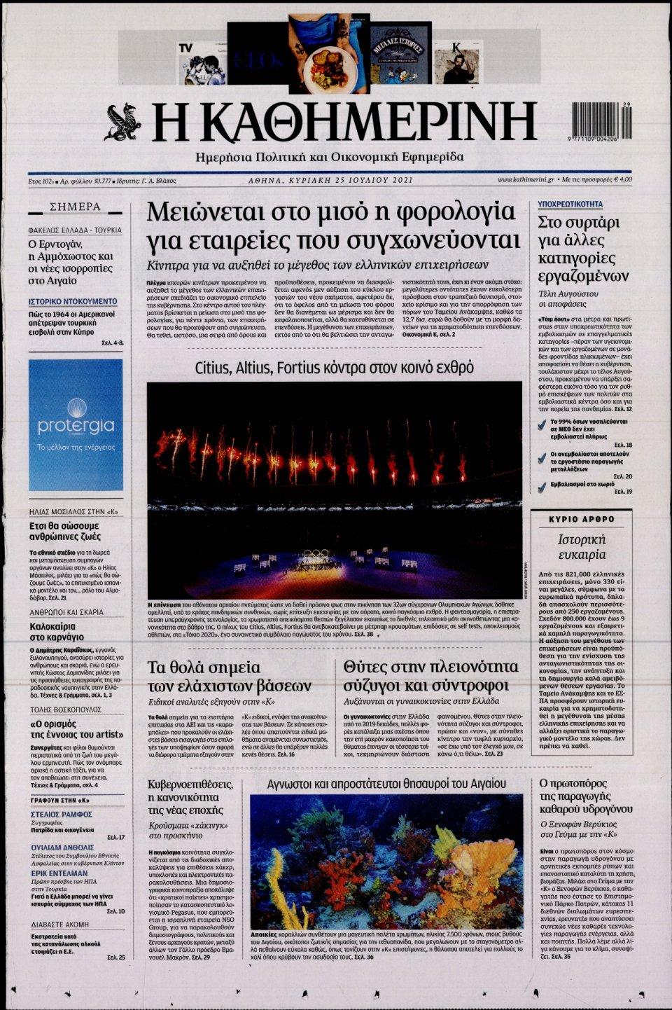Πρωτοσέλιδο Εφημερίδας - Καθημερινή - 2021-07-25