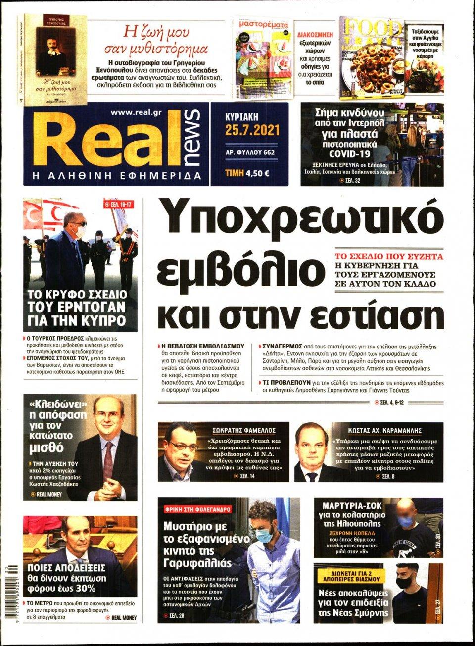 Πρωτοσέλιδο Εφημερίδας - Real News - 2021-07-25