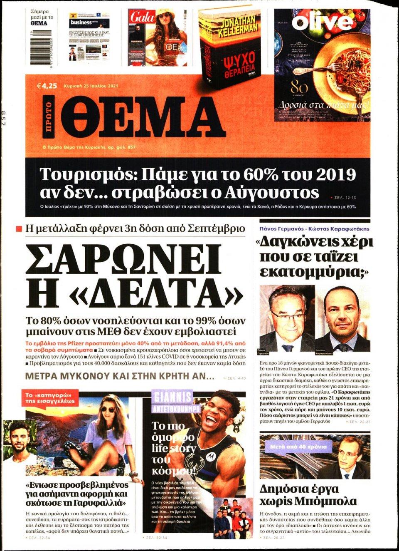 Πρωτοσέλιδο Εφημερίδας - Πρώτο Θέμα - 2021-07-25