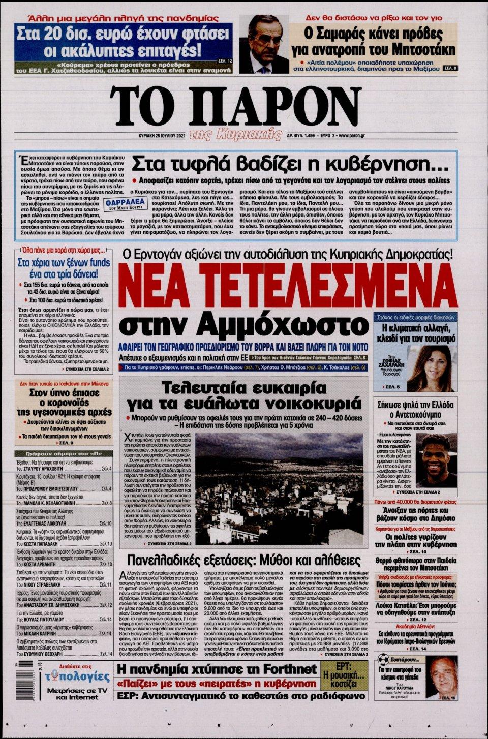 Πρωτοσέλιδο Εφημερίδας - ΤΟ ΠΑΡΟΝ - 2021-07-25