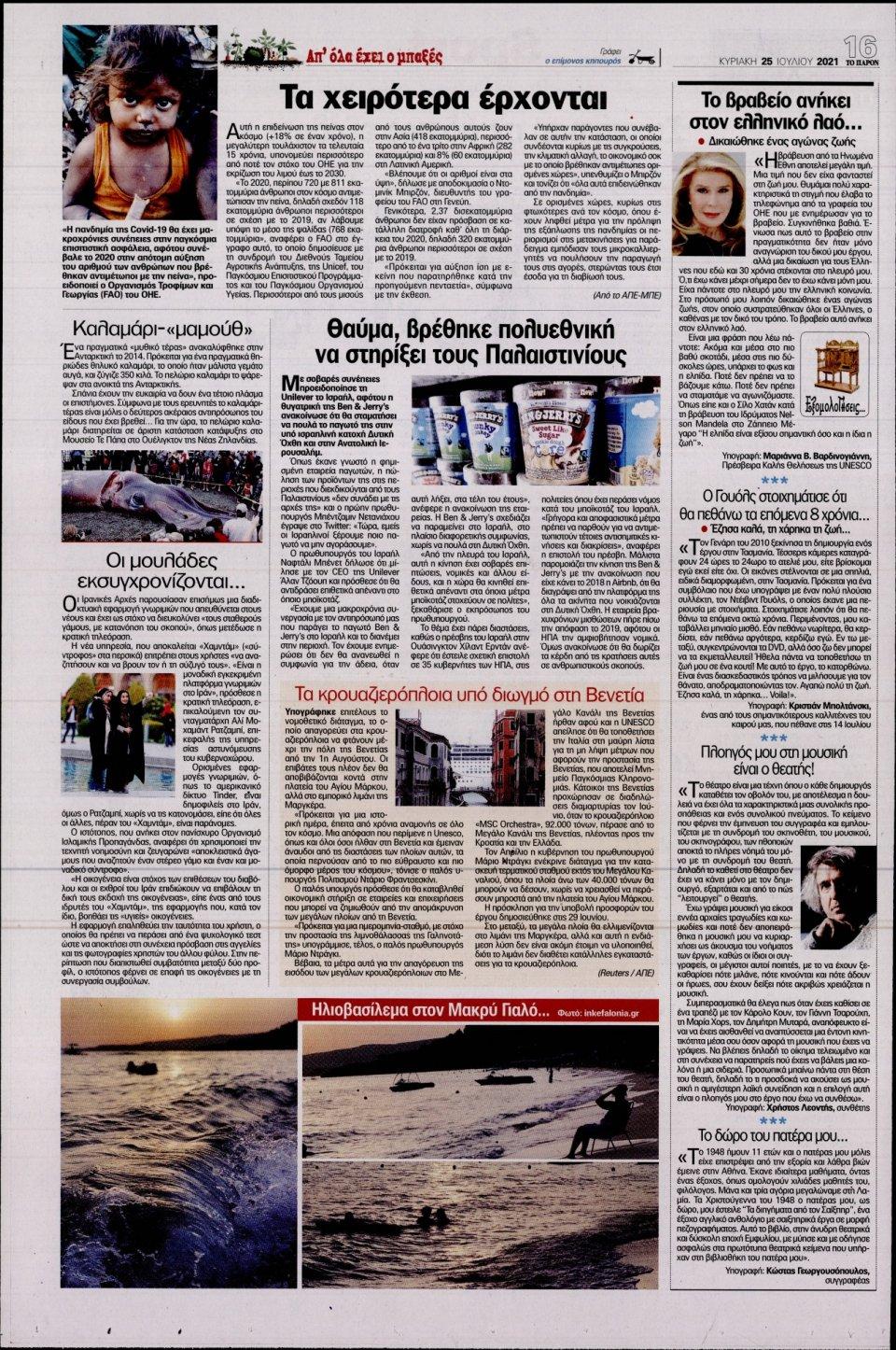 Οπισθόφυλλο Εφημερίδας - ΤΟ ΠΑΡΟΝ - 2021-07-25
