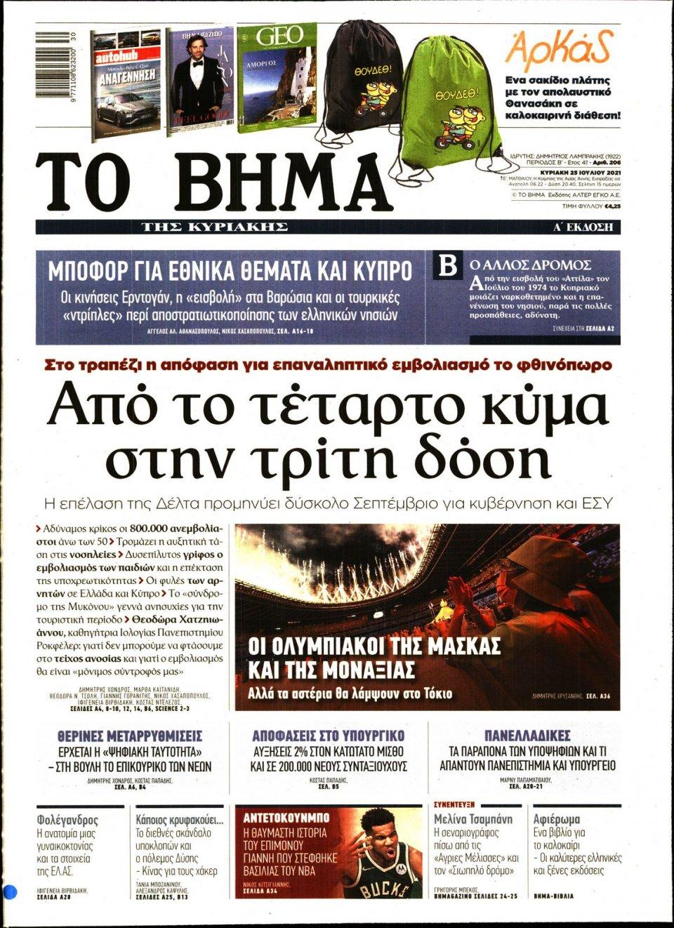 Πρωτοσέλιδο Εφημερίδας - Το Βήμα - 2021-07-25