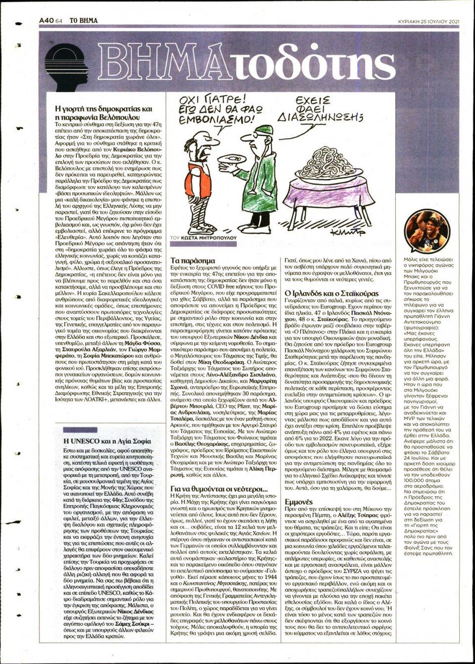 Οπισθόφυλλο Εφημερίδας - Το Βήμα - 2021-07-25