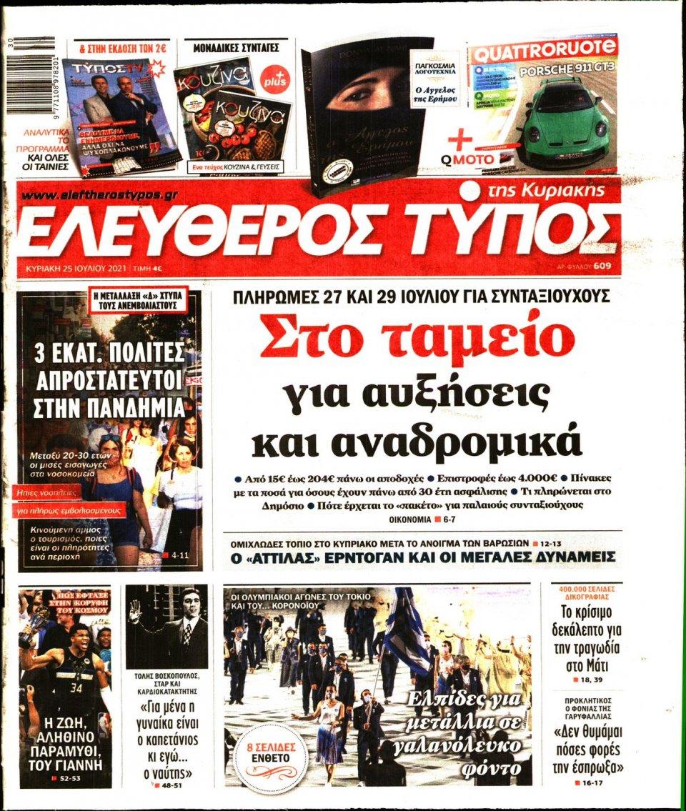 Πρωτοσέλιδο Εφημερίδας - Ελεύθερος Τύπος - 2021-07-25