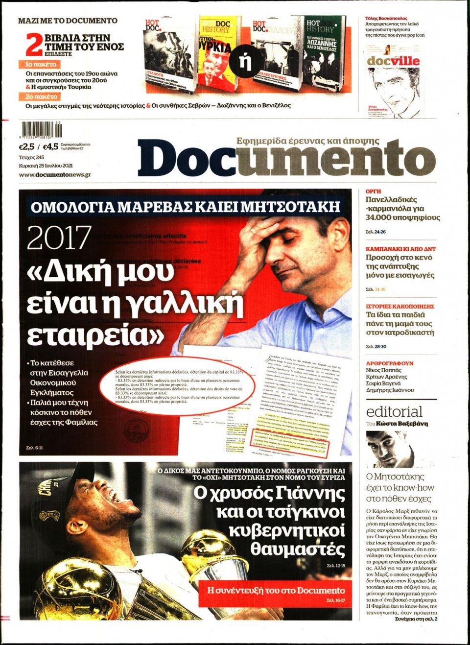 Πρωτοσέλιδο Εφημερίδας - DOCUMENTO - 2021-07-25