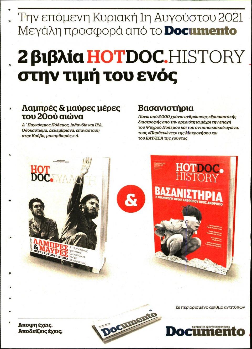 Οπισθόφυλλο Εφημερίδας - DOCUMENTO - 2021-07-25