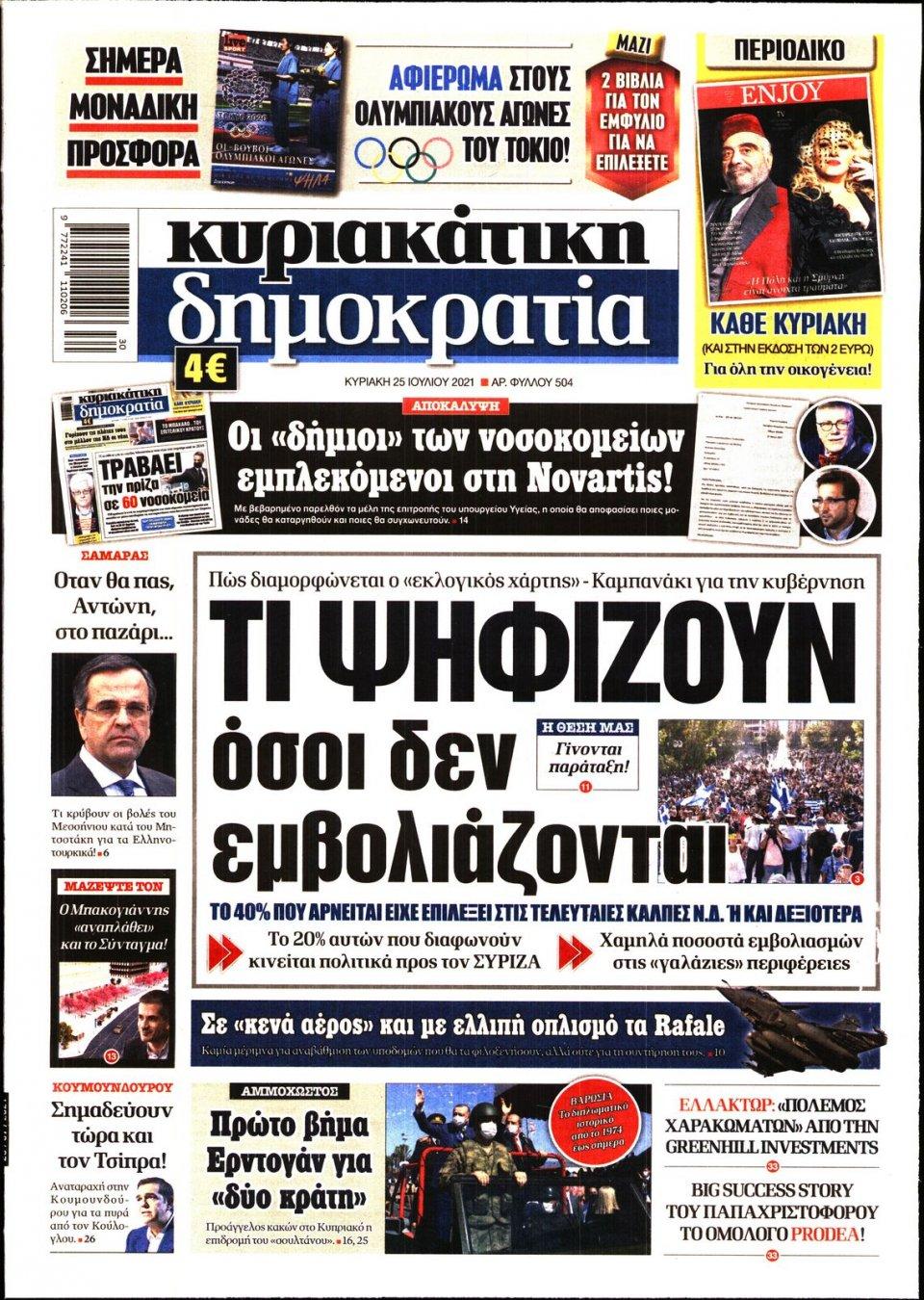 Πρωτοσέλιδο Εφημερίδας - ΚΥΡΙΑΚΑΤΙΚΗ ΔΗΜΟΚΡΑΤΙΑ - 2021-07-25