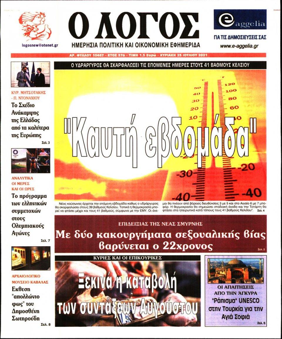 Πρωτοσέλιδο Εφημερίδας - Λόγος - 2021-07-25