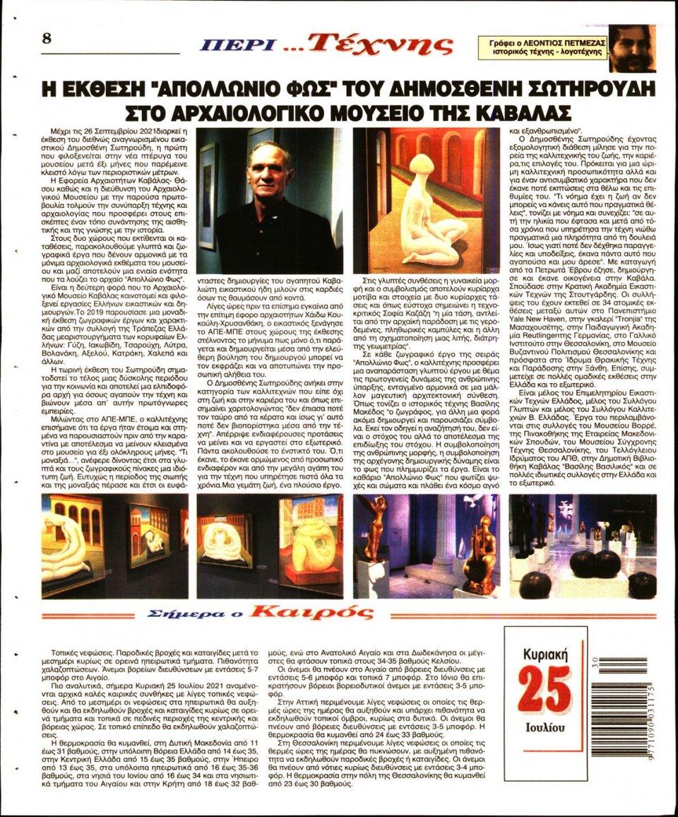 Οπισθόφυλλο Εφημερίδας - Λόγος - 2021-07-25