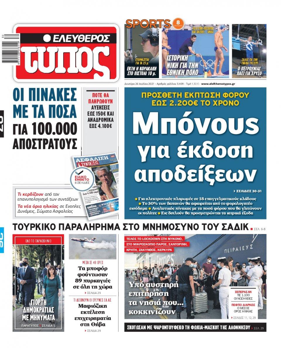 Πρωτοσέλιδο Εφημερίδας - Ελεύθερος Τύπος - 2021-07-26