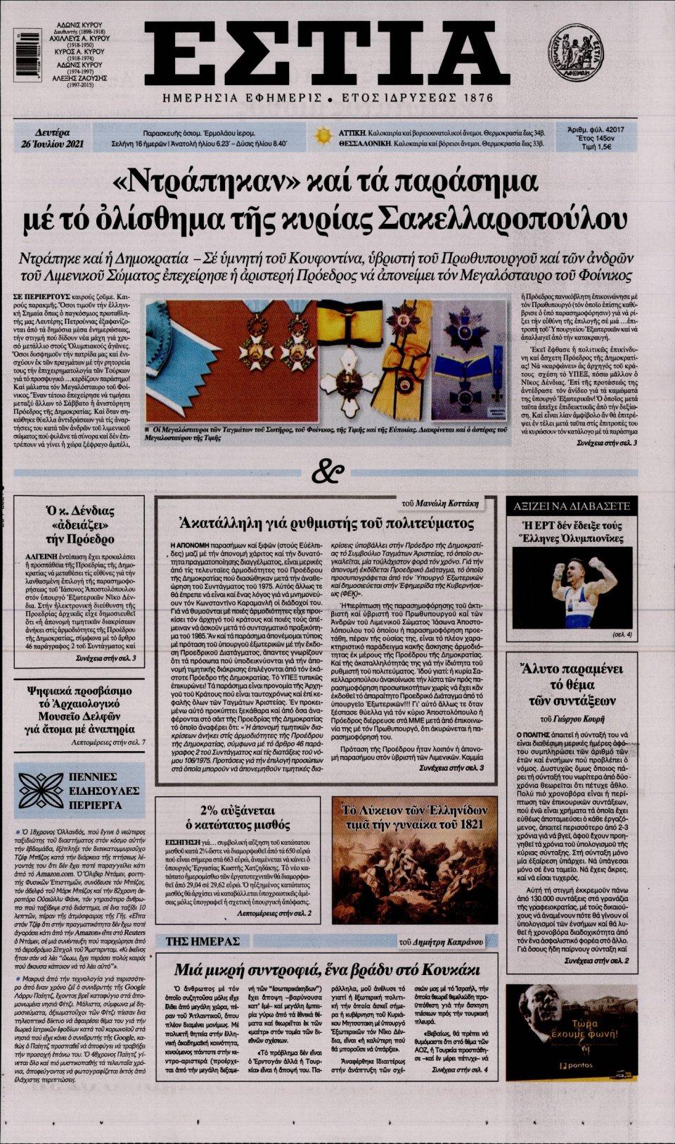 Πρωτοσέλιδο Εφημερίδας - Εστία - 2021-07-26
