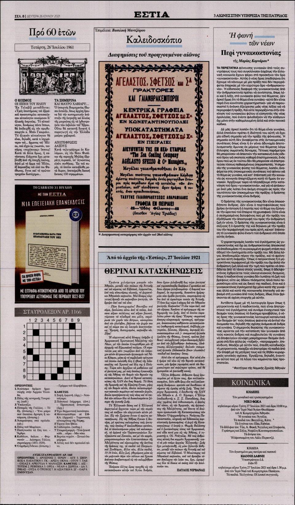 Οπισθόφυλλο Εφημερίδας - Εστία - 2021-07-26