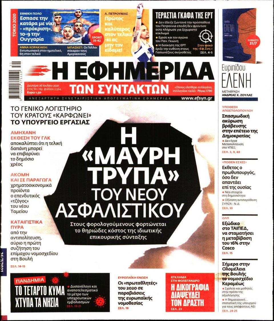 Πρωτοσέλιδο Εφημερίδας - Η ΕΦΗΜΕΡΙΔΑ ΤΩΝ ΣΥΝΤΑΚΤΩΝ - 2021-07-26