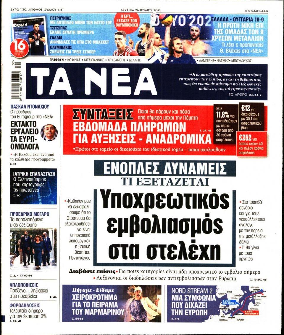 Πρωτοσέλιδο Εφημερίδας - Τα Νέα - 2021-07-26