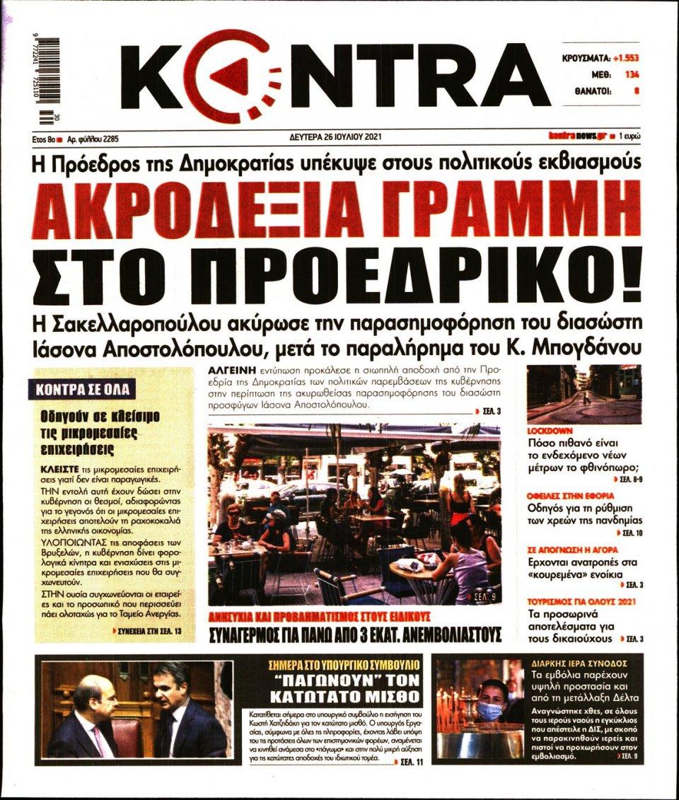 Πρωτοσέλιδο Εφημερίδας - KONTRA NEWS - 2021-07-26