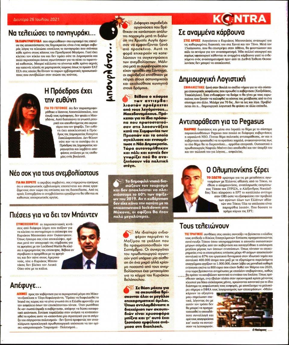 Οπισθόφυλλο Εφημερίδας - KONTRA NEWS - 2021-07-26