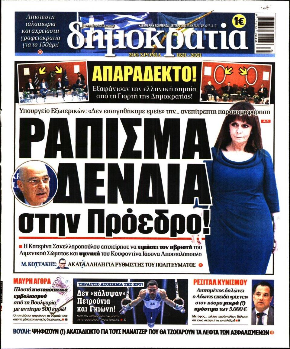 Πρωτοσέλιδο Εφημερίδας - ΔΗΜΟΚΡΑΤΙΑ - 2021-07-26