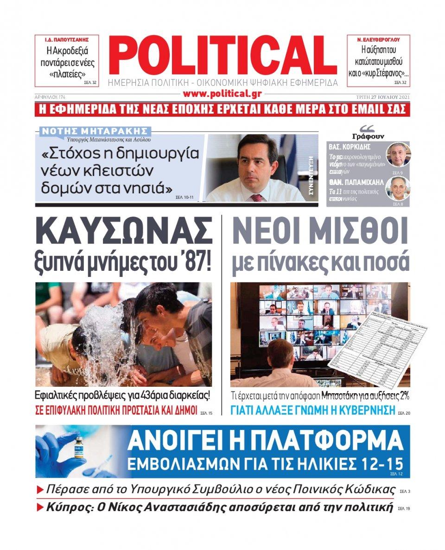 Πρωτοσέλιδο Εφημερίδας - POLITICAL - 2021-07-27