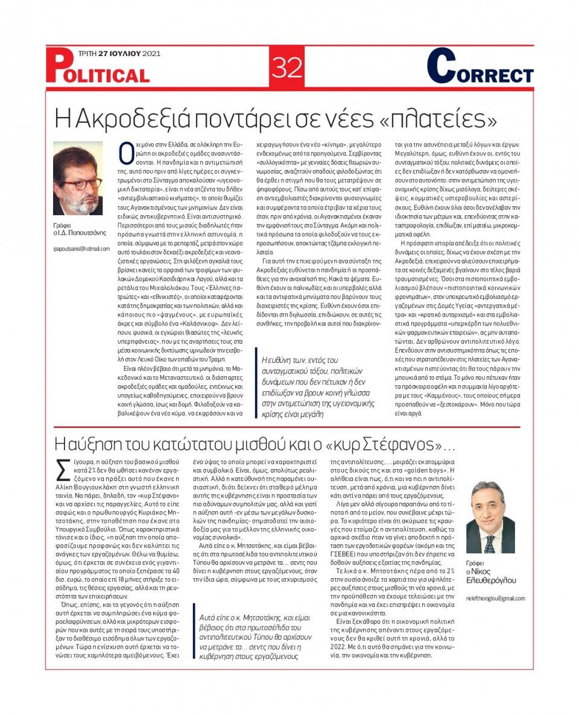 Οπισθόφυλλο Εφημερίδας - POLITICAL - 2021-07-27