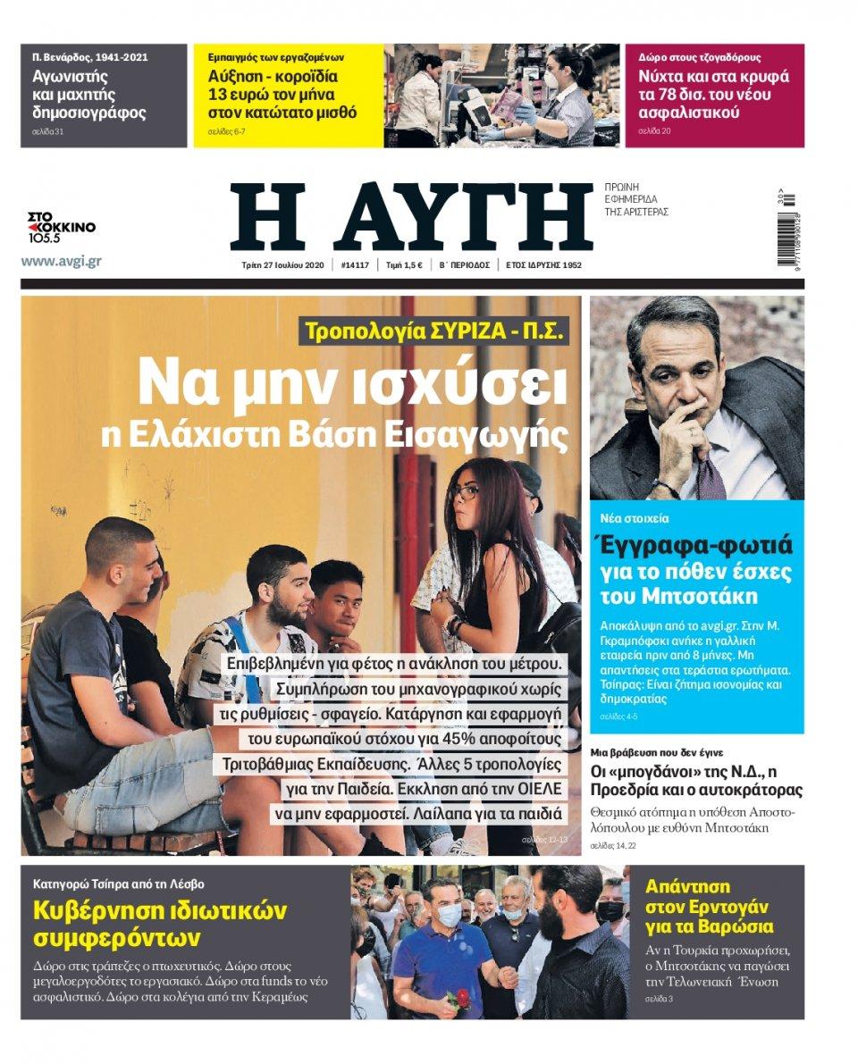 Πρωτοσέλιδο Εφημερίδας - Αυγή - 2021-07-27