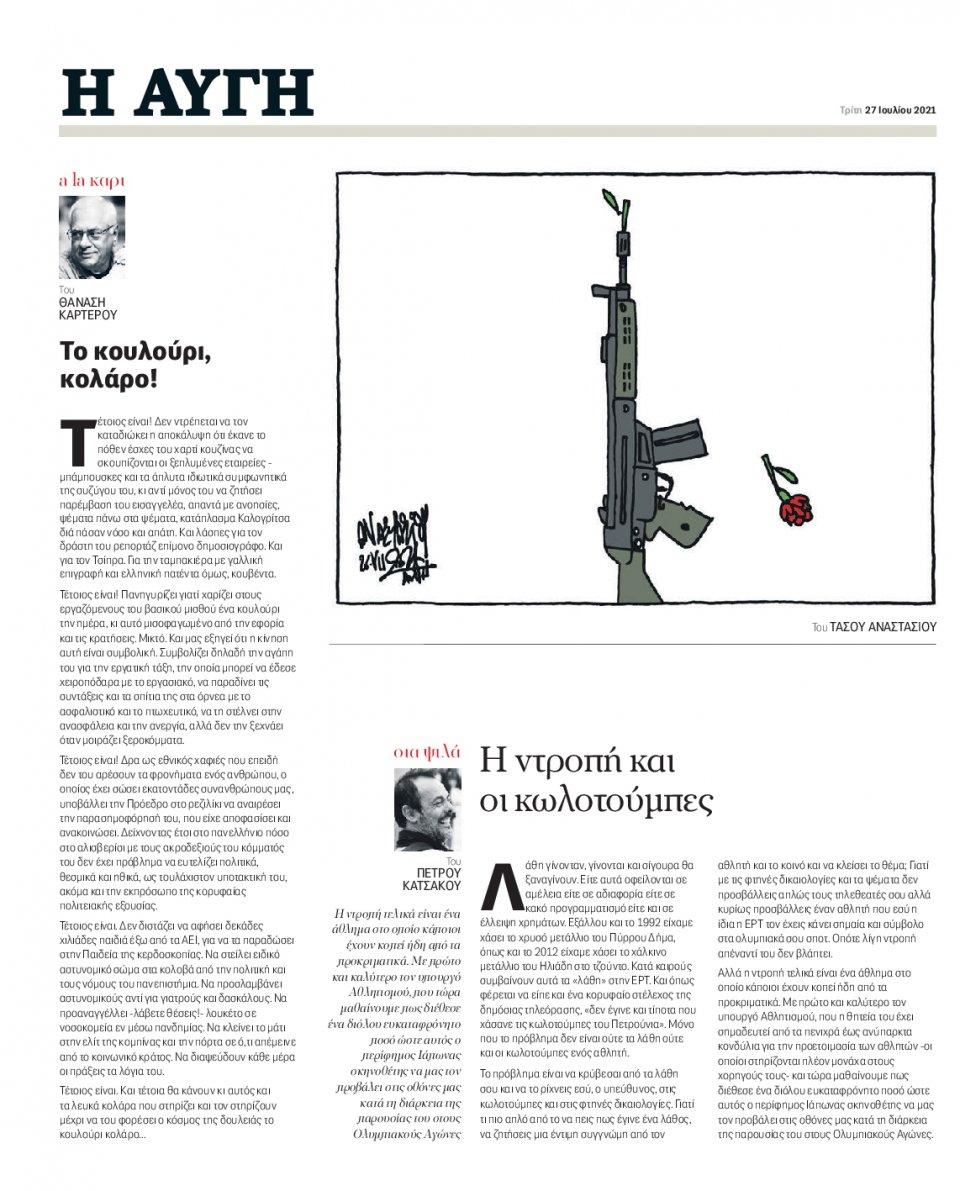 Οπισθόφυλλο Εφημερίδας - Αυγή - 2021-07-27