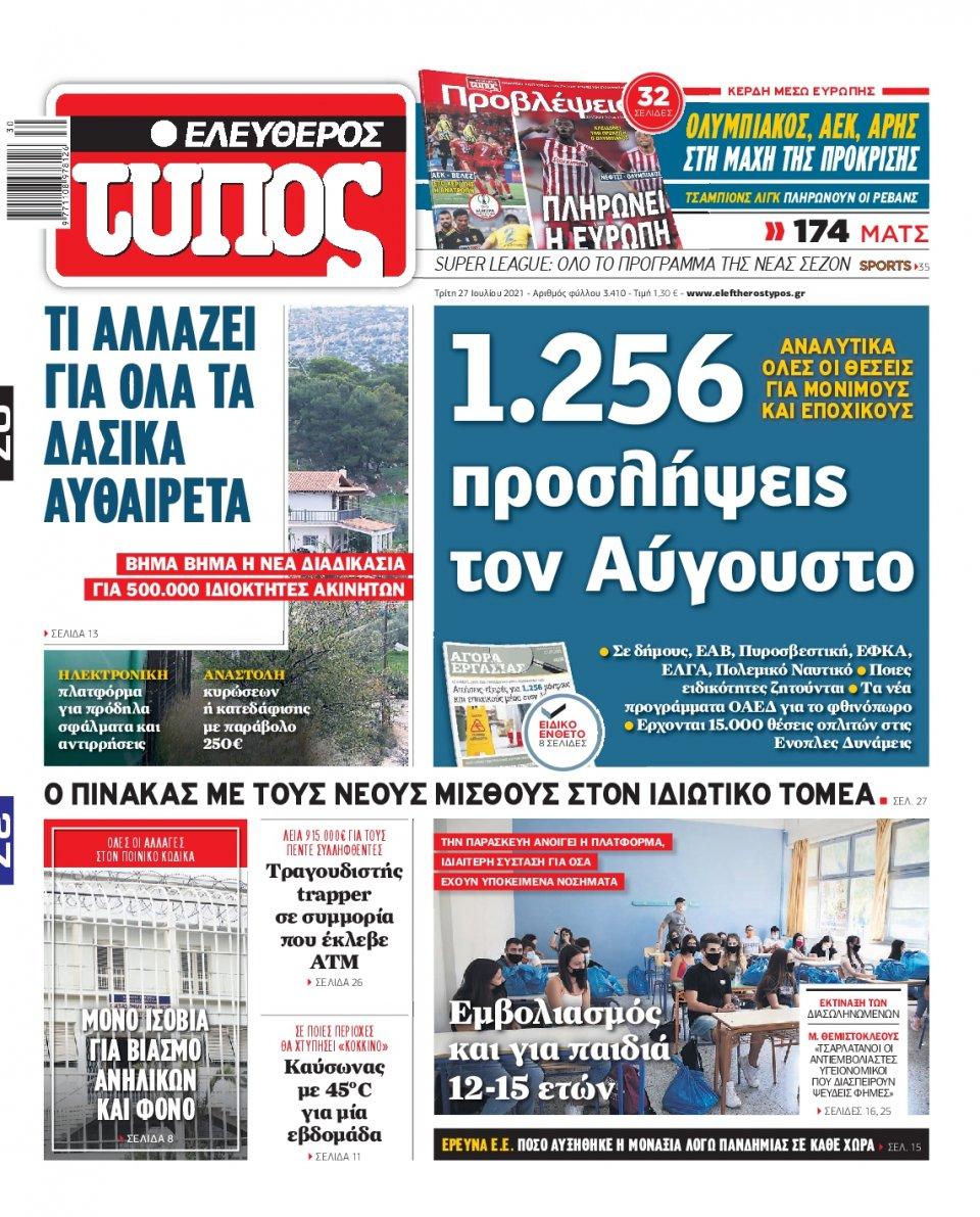 Πρωτοσέλιδο Εφημερίδας - Ελεύθερος Τύπος - 2021-07-27