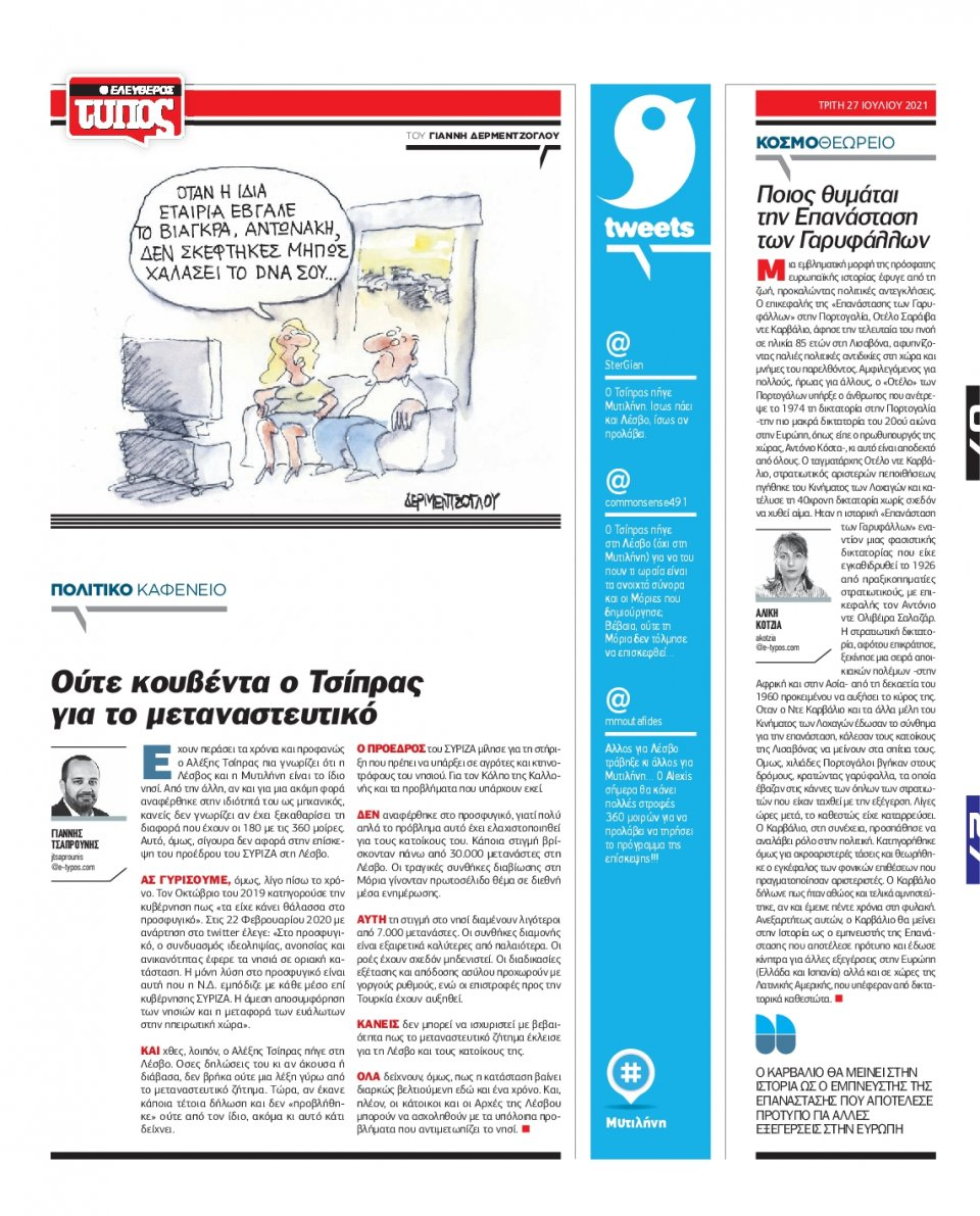 Οπισθόφυλλο Εφημερίδας - Ελεύθερος Τύπος - 2021-07-27