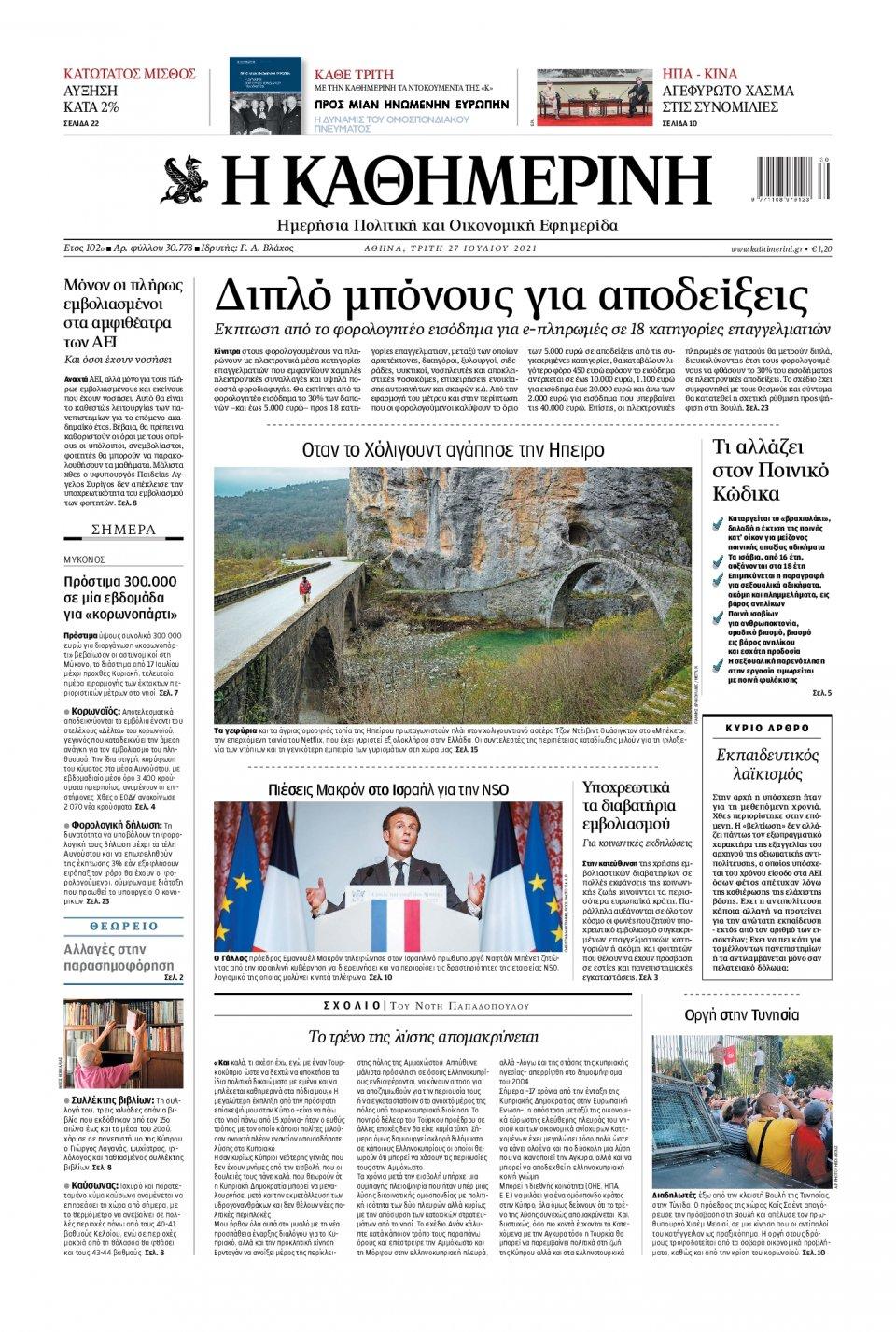 Πρωτοσέλιδο Εφημερίδας - Καθημερινή - 2021-07-27