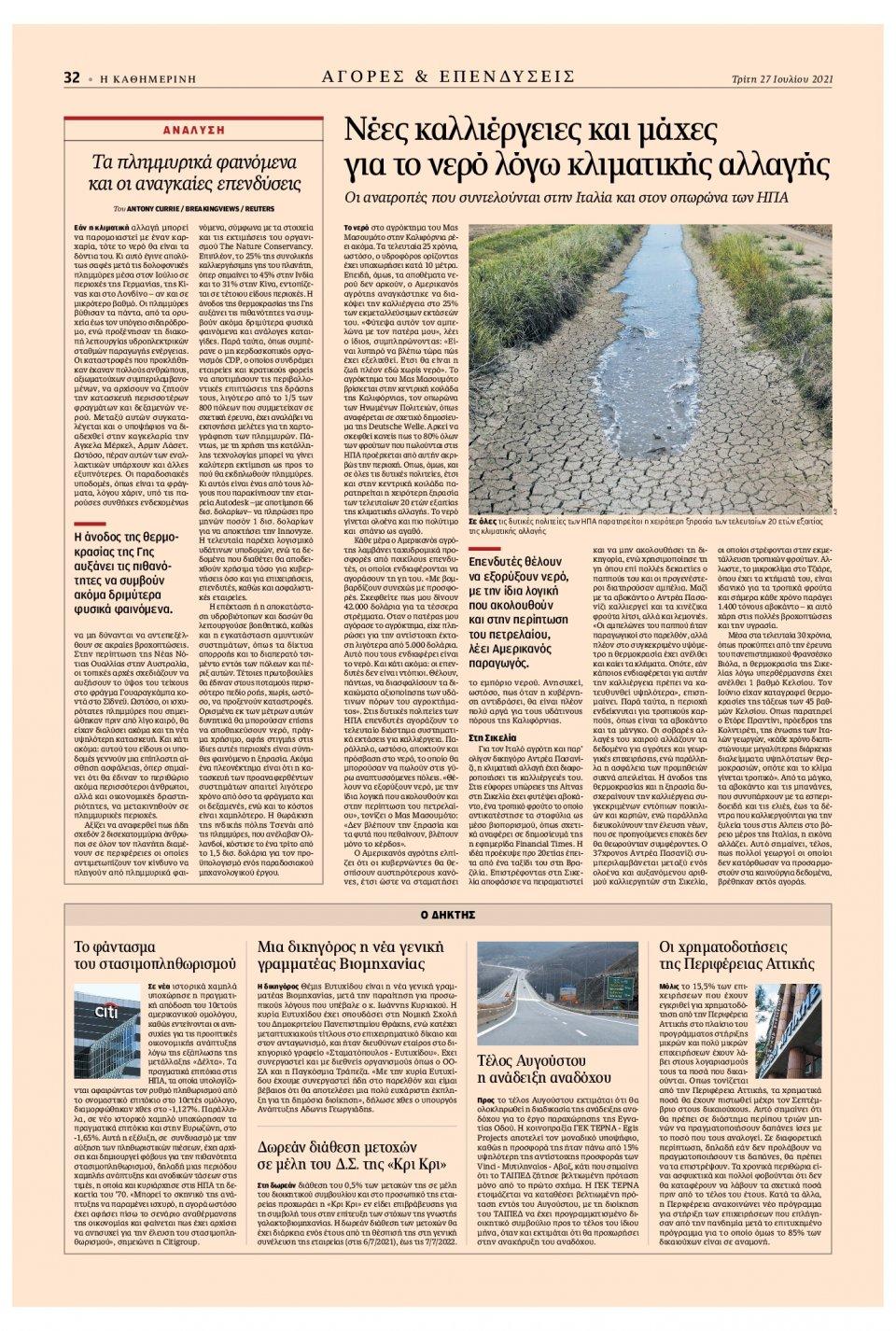 Οπισθόφυλλο Εφημερίδας - Καθημερινή - 2021-07-27