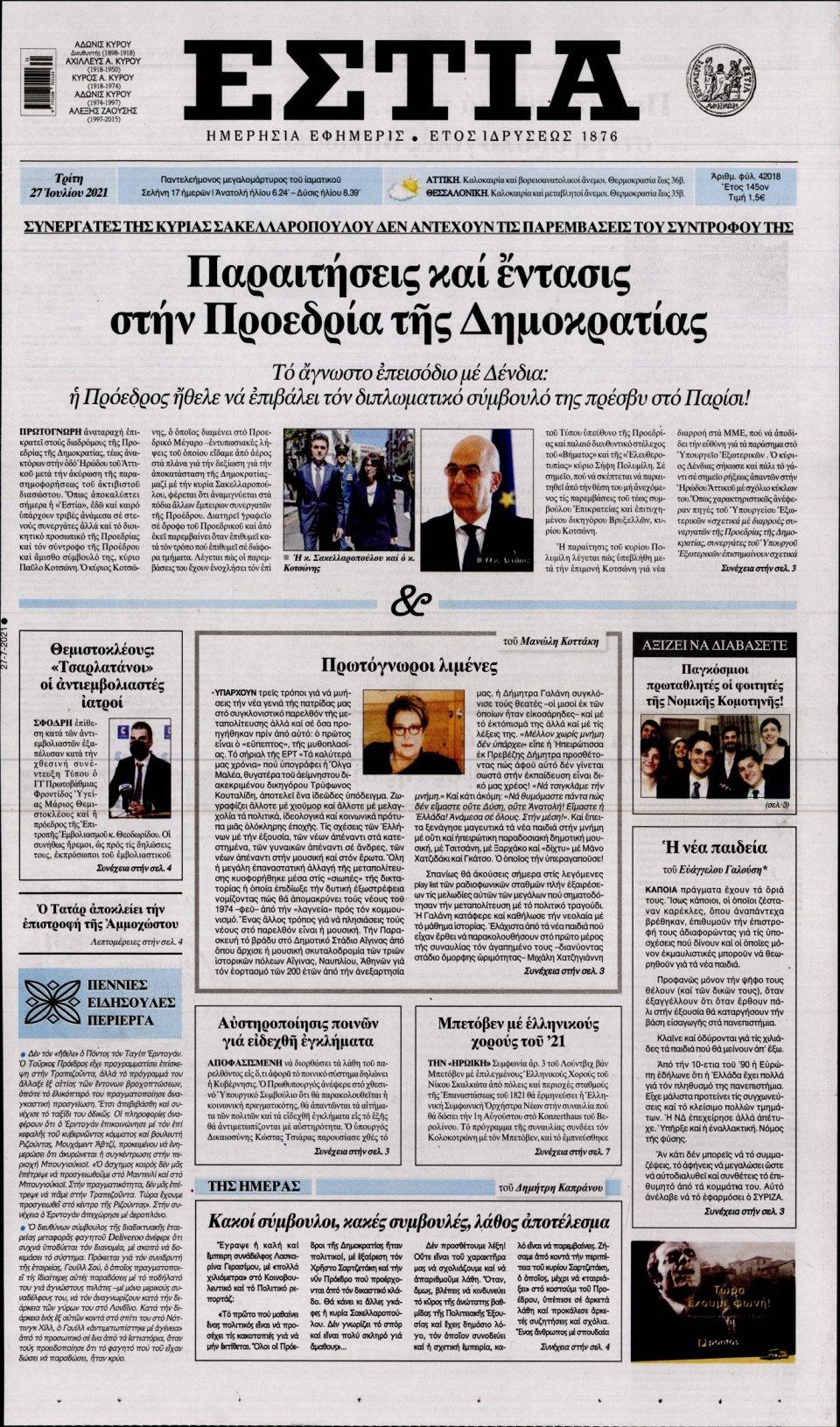 Πρωτοσέλιδο Εφημερίδας - Εστία - 2021-07-27