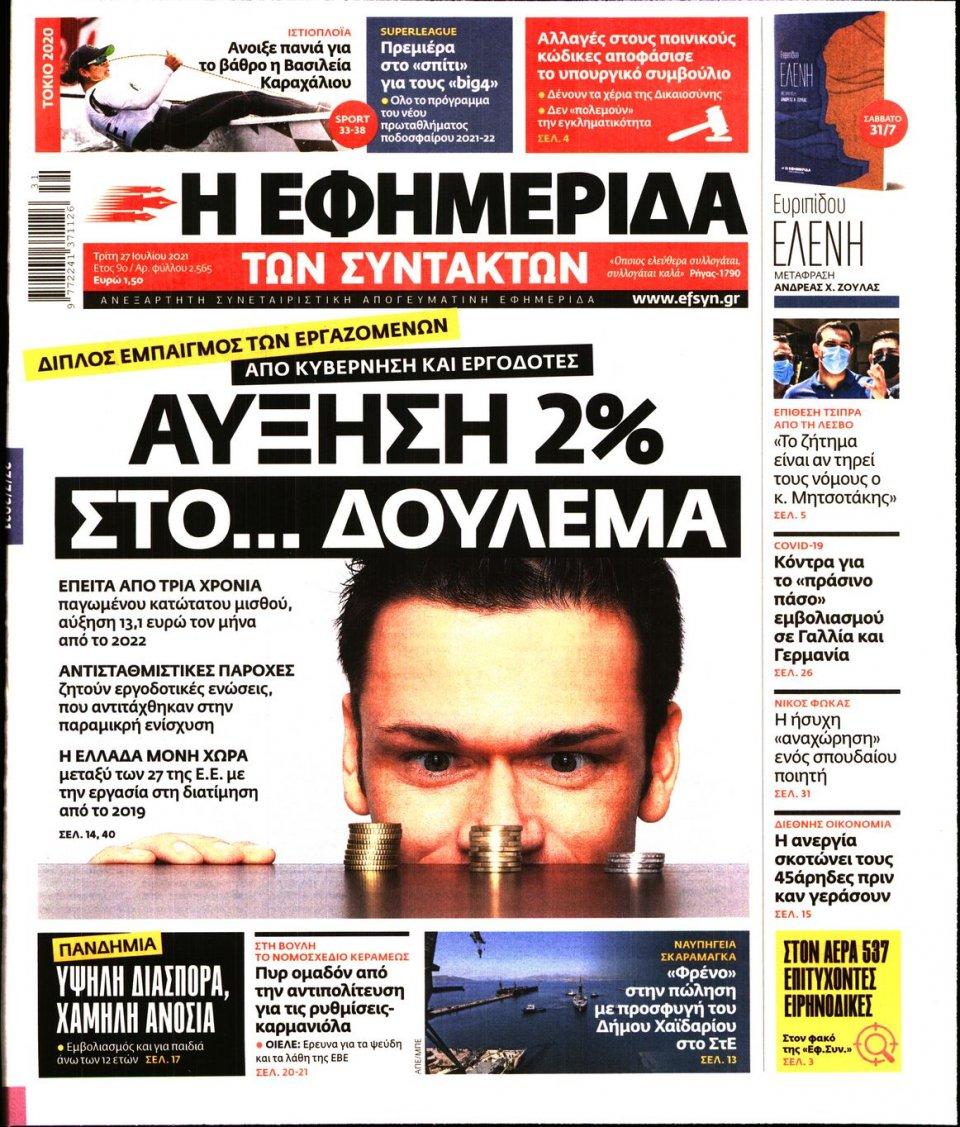 Πρωτοσέλιδο Εφημερίδας - Η ΕΦΗΜΕΡΙΔΑ ΤΩΝ ΣΥΝΤΑΚΤΩΝ - 2021-07-27